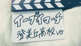 【公式】イーブイマーチ登美丘高校ダンス部ver