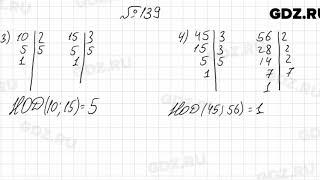 № 139 - Математика 6 класс Мерзляк