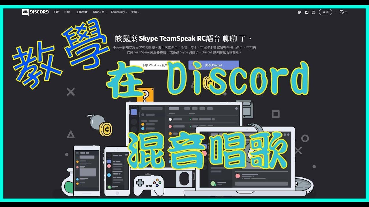 [用直播比較方便][這方法已經不推]【教學】簡單的方法在Discord唱歌|最新版|蘇皓|CC字幕 - YouTube