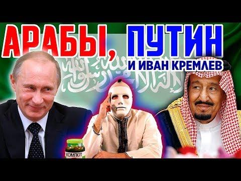 Арабы, Путин и Иван Кремлёв.