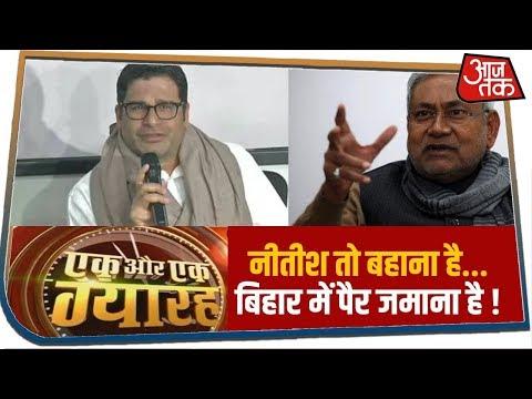विकास पुरुष हैं Nitish, फिर भी Bihar की स्थिति 2005 जैसी क्यों: PK