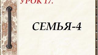 Русский язык для начинающих. УРОК 17. СЕМЬЯ-4