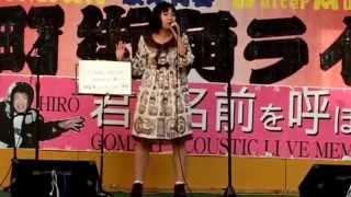 2015/10/12(月・祝) 福島県 会津若松大町街角ライブより! 森口博子さ...