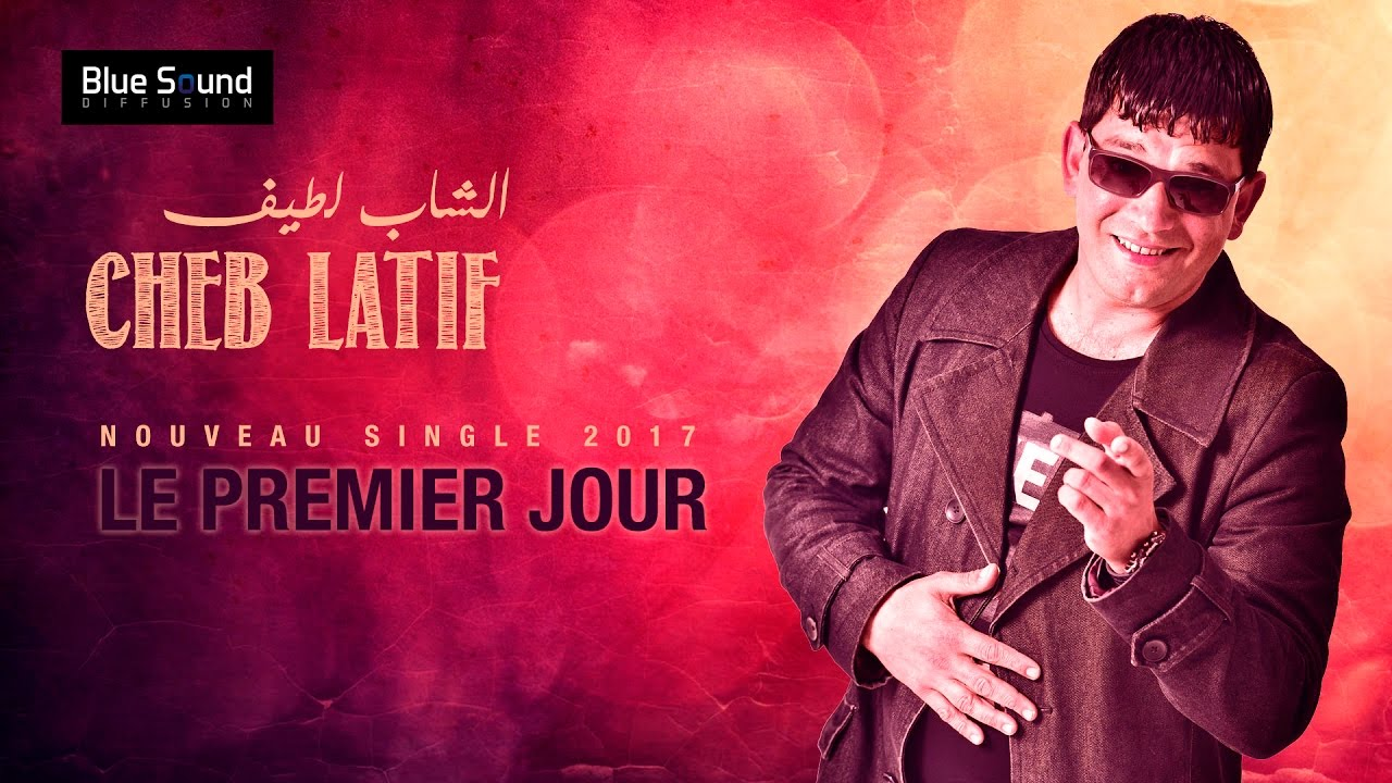 Cheb Latif. Le Premier Jour. Single 2017 الشاب لطيف