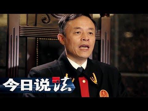 《今日说法》 20171204 大法官开庭 无法回头(上) | CCTV