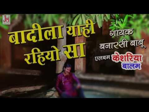 Badila Yahi Rahiyo !! 2017 Rjasthani Folk Video Song !! Banarasi Babu #JMD Telefilms
