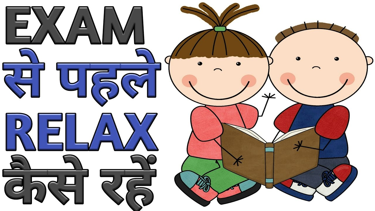 Hindi how to relax and avoid pressure and stress free study in exam hindi how to relax and avoid pressure and stress free study in exam to be topper student tips altavistaventures Images