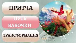 "Притча ""Урок Бабочки"". Путь Бабочки - трансформация."