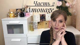 Моя коллекция Amouage/ Часть 2