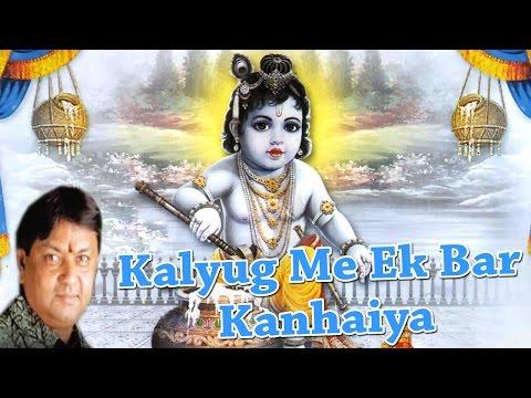कलयुग में एक बार कन्हैया _ Kalyug Me Ek Bar Kanhaiya _ New Krishna Song 2016 _ Raju Mehra
