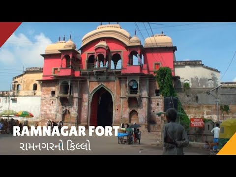 Ramnagar Fort and Ghat, Varanasi