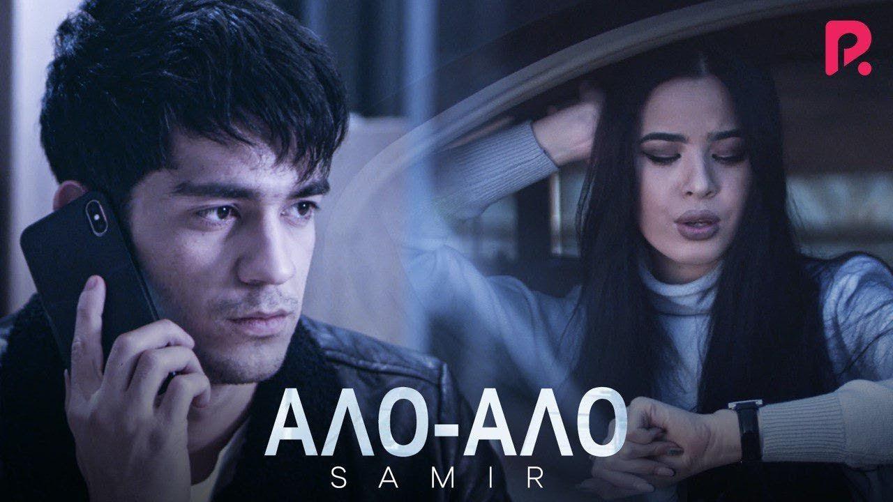 Samir - Alo-alo | Самир - Ало-ало