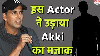 Akshay ने Padman की Release Date बढ़ाई तो इस Actor ने उड़ाया दिया मजाक