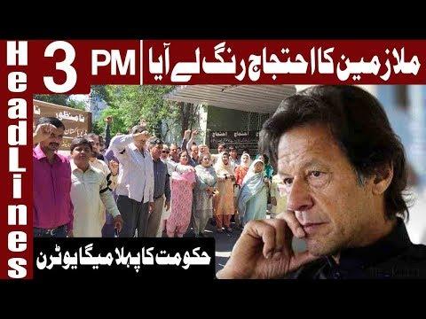 Govt Takes U-Turn on Leasing Radio Pakistan Building | Headlines 3 PM | 26 September | Express News
