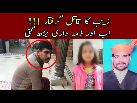 Zainab Murderer Finally Arrested What Are The Further Precaution For Child Abuse | Express Expert