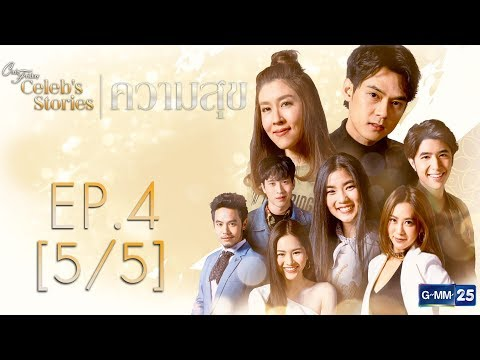 Club Friday Celeb's Stories ความสุข EP.4 [5/5]