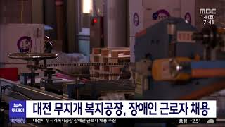 대전시 무지개복지공장 장애인 근로자 채용/대전MBC
