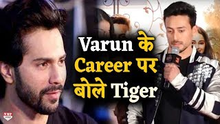 Tiger ने Varun के Career पर दिया बड़…