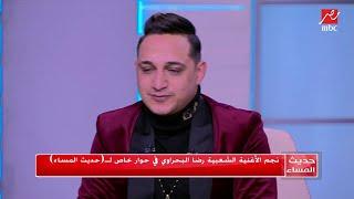 رضا البحراوي : أحب أغني في
