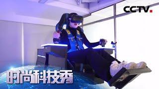 VR飞行模拟器《时尚科技秀》20200726 | CCTV科教 - YouTube