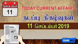 Today Current Affairs 2019 Tamil | Current Affairs 2019 |11 September 2019 Current Affairs