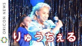 チャンネル登録:https://goo.gl/U4Waal モデル・タレントのりゅうちぇ...