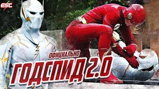 ГОДСПИД 2.0 В 6-ОМ СЕЗОНЕ ФЛЭША [Новости + Теория] / Флэш | The Flash