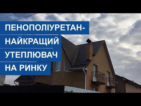 Боярка LOVE новини: Боярка instroi.com.ua Инстрой 2020 Теплоизоляция частных домов напыляемым пенополиуретаном.