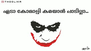 Joker malayalam movie whatsapp status download