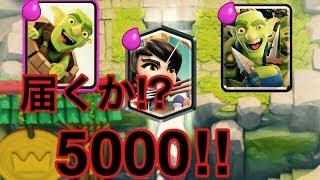 【クラロワ】鬼枯渇!届くか5000!?【isaporon】 thumbnail