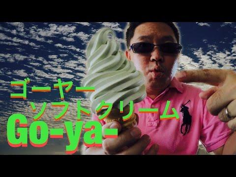 沖縄観光定番読谷ゆんた市場にがっ ゴーヤーソフトクリーム沖縄冒険