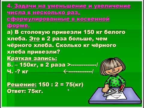 Математика 4 класс  Повторение  Ч 1