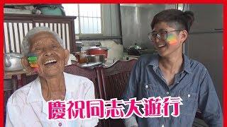 慶祝台灣同志大遊行│6YingWei快樂姊+快樂嬤