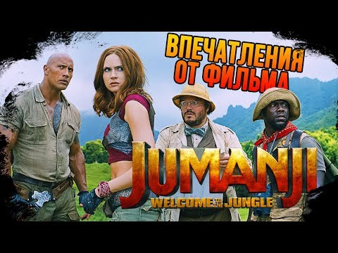 IKOTIKA - Джуманджи 2: Зов джунглей (Впечатления от фильма) [ПЕРЕЗАЛИВ]