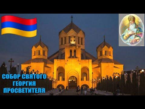 Армения 2020, Собор Святого Григория Просветителя в Ереване. Подробный Обзор.