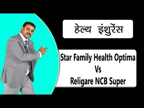 Star Family Health Optima Vs Religare NCB Super | Health Insurance | Policy Bhandar | Yogendra Verma