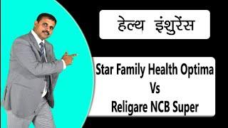 Gambar cover Star Family Health Optima Vs Religare NCB Super   Health Insurance   Policy Bhandar   Yogendra Verma