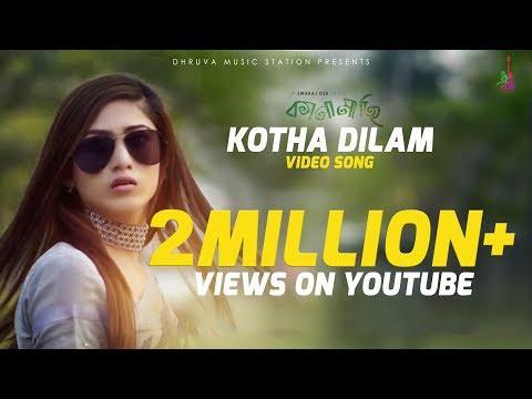 Kotha Dilam | Ehsan Rahi | Tawsif | Safa | OST of short film Kanamachi | Bangla new song 2018