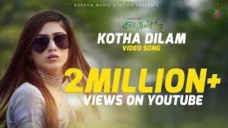 Kotha Dilam   Ehsan Rahi   Tawsif   Safa   OST of short film Kanamachi   Bangla new song 2018