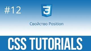 CSS Tutorials 12. Свойство Position