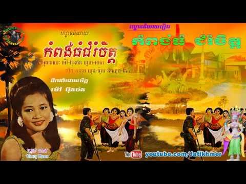 ល្ខោននិយាយរឿង កំពង់ធំជំរំចិត្ត Kampong Thom Chumrum Chet
