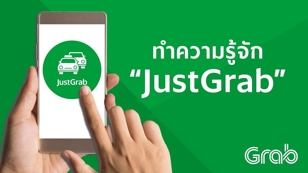 "[Grab] ทำความรู้จักกับ ""JustGrab"""