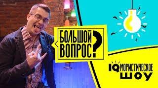 Большой вопрос | Уткин VS Якушев