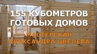 видео Строительство дома из лафета