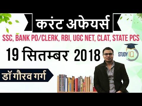 September 2018 Current Affairs in Hindi 19 September 2018 for SSC/Bank/RBI/NET/PCS/SI/Clerk/KVS/CTET