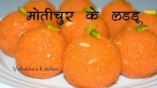 हलवाईजैसे मोतीचूर के लड्डू  Perfect Motichur Laddu Recipe - Step By Step   Vishakha