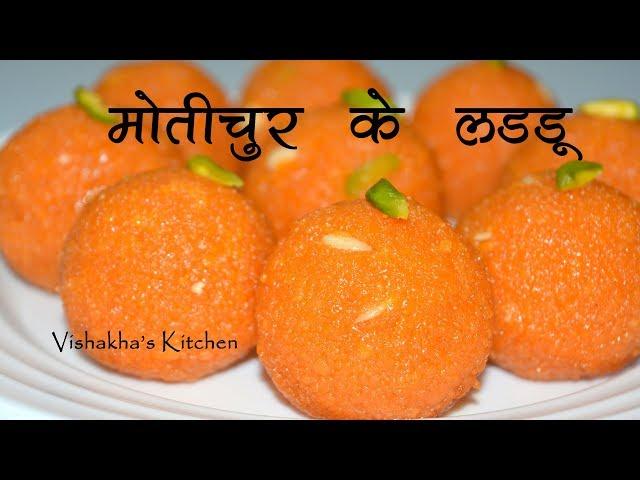 ????????? ??????? ?? ?????| Perfect Motichur Laddu Recipe - Step By Step | Vishakhas Kitchen