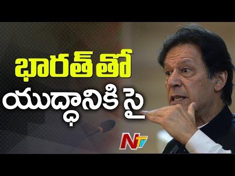 భారత్ తో యుద్ధానికి సై | Pakistan PM Imran Khan Threatens War with India | NTV