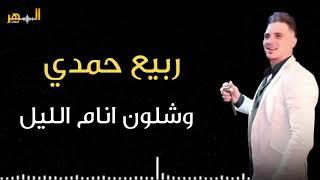 ربيع حمدي - وشلون انام الليل 2019 || Rabee Hamdi - shlown anam allel