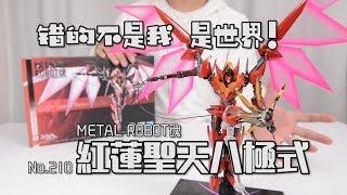 【最速开封】METAL ROBOT魂 夺命黄金爪 红莲圣天八极式【反叛的鲁鲁修R2】